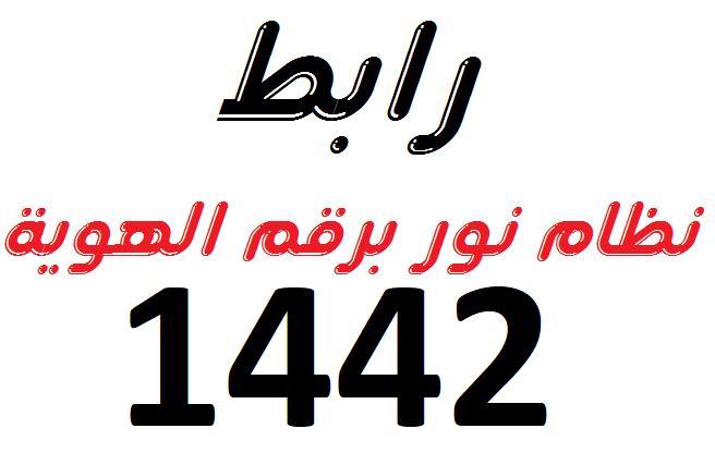 رابط نتيجة نور 1442الفصل الدراسي الثاني برقم الهوية Ai21010