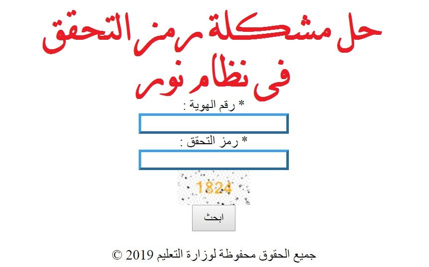 مشكلة رمز التحقق في نظام نور 1441  - كيف ادخل رمز التحقق نظام نور Ai_20110