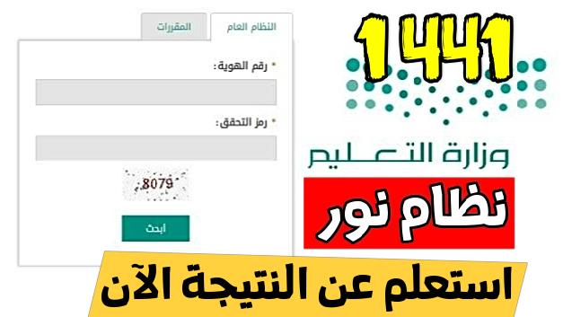 الاستعلام عن نتائج طلاب السعودية نظام نور برقم الهوية 1441 Ai_yco10