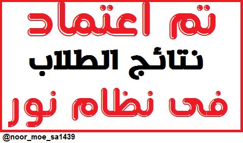 الان اعتماد نتيجة نظام نور برقم الهوية 1442 مبروك للناجحين Eqatim10