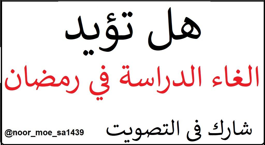 تصويت الغاء الدراسة فى رمضان Eqjfx310