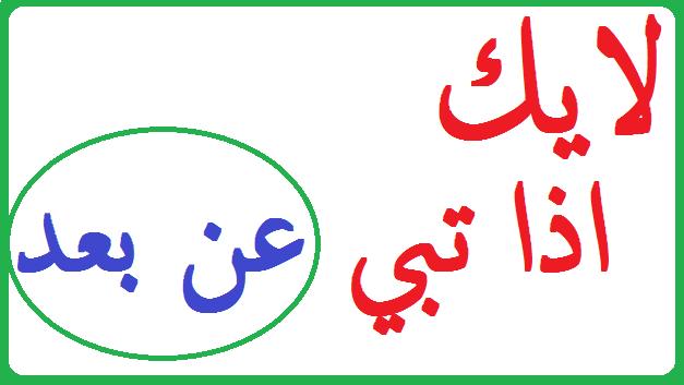 هل الفصل الثاني عن بعد ام حضوري ؟ Like10