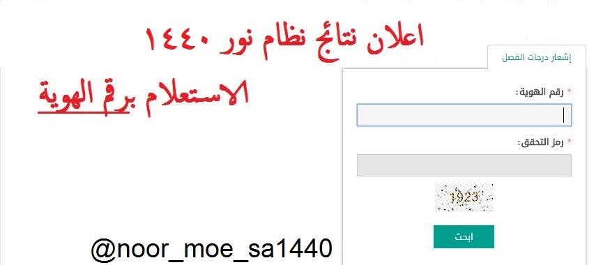 موعد ورابط الاستعلام عن نتائج الطلاب والطالبات فى نظام نور الجديد برقم الهوية 1440 Noor110