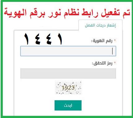 موعد ورابط الاستعلام عن نتائج الطلاب والطالبات فى نظام نور الجديد برقم الهوية 1441 Noor1110