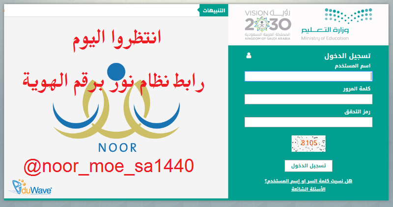 بعد قليل نتيجة نظام نور برقم الهوية 1440 من فضلك انتظر الرابط المفعل Noor210