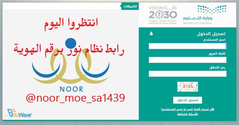 موعد ورابط الاستعلام عن نتائج الطلاب والطالبات فى نظام نور الجديد برقم الهوية 1442 Noor2110