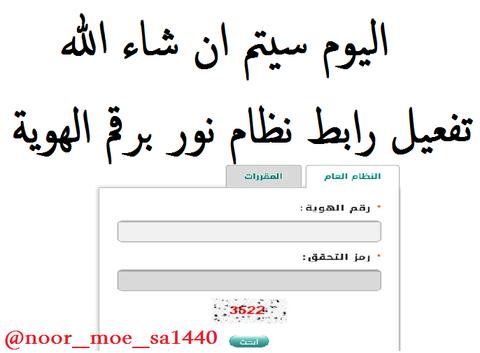 نتيجة نظام نور 1441 برقم الهوية الرابط الصحيح المباشر للاستعلام