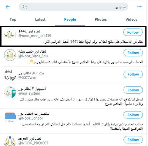 رابط نظام نور 1441 تويتر الاستعلام عن نتيجة نظام نور برقم الهوية