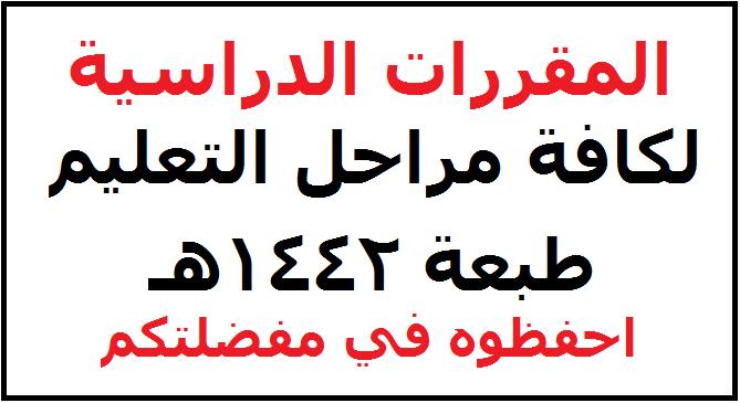 المقررات الدراسية لكافة مراحل التعليم السعودي 1442 Untitl11