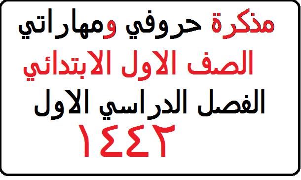 مذكرة الصف الاول الإبتدائي 1442 الفصل الدراسي الأول Untitl18