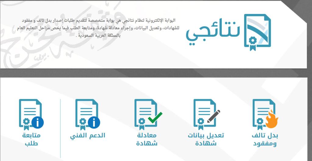 استخراج شهادة جديدة فى المراحل الدراسية في وزارة التعليم Untitl47