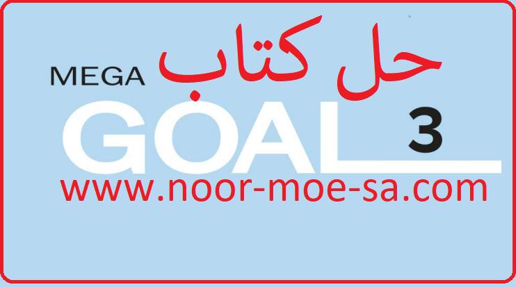 حل كتاب mega goal 3 كتاب الطالب مقررات طبعة 1442 بصيغة pdf Untitl48