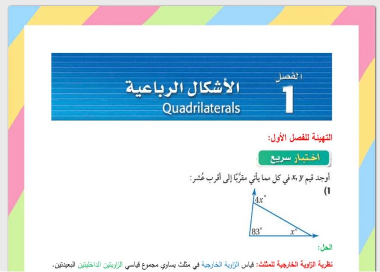 حل كتاب الرياضيات اول ثانوي كاملا مقررات ف2 بدون تحميل Untitl50