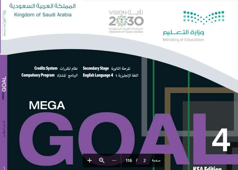 حل كتاب الانجليزي mega goal 4 ثاني ثانوي ف2 مقررات Untitl51