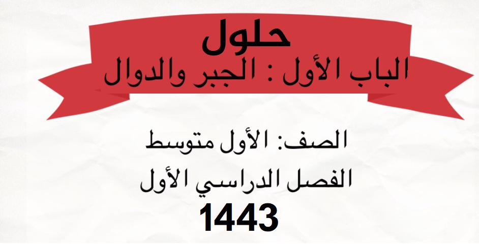 حل الفصل الاول الجبر والدوال الصف الاول المتوسط طبعة 1443 Untitl57