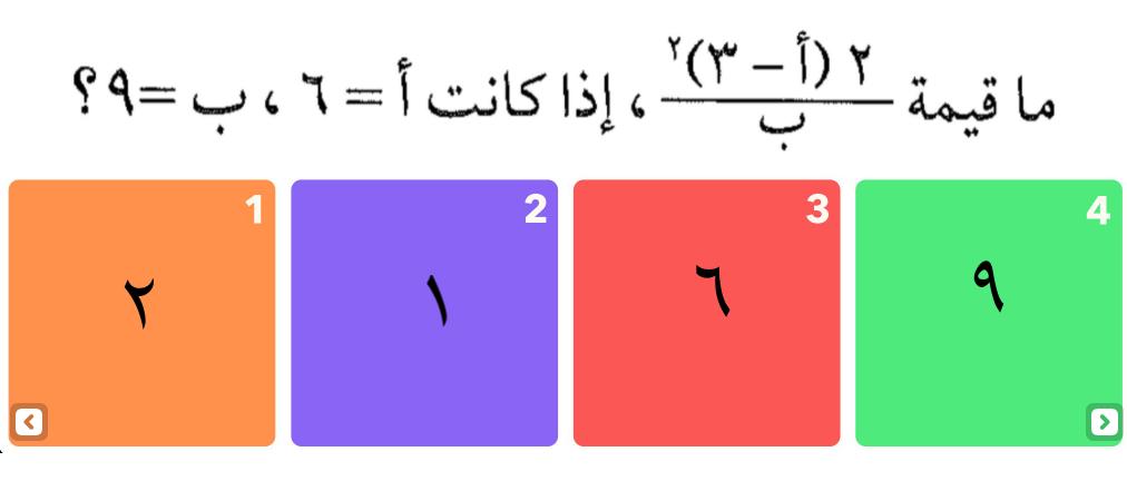 حل الفصل الاول الجبر والدوال الصف الاول المتوسط طبعة 1443 Untitl58