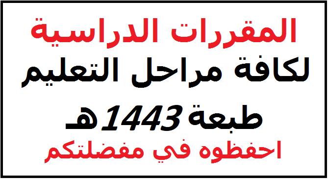 المقررات الدراسية لكافة مراحل التعليم السعودي 1443 Untitl59