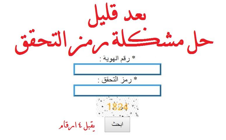 بعد قليل حل مشكلة رمز التحقق نظام نور برقم الهوية 1441 Ya_aaa10