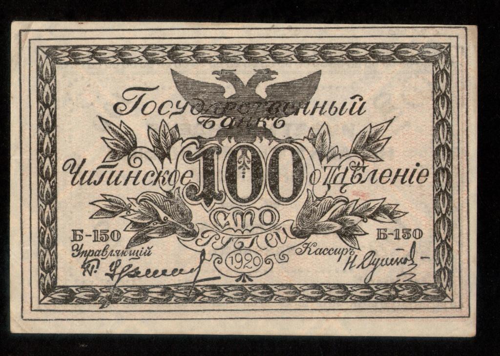 Los billetes 100 y de 500 Rublos del Banco Gubernamental de Chitá en 1.920.  100_ru11