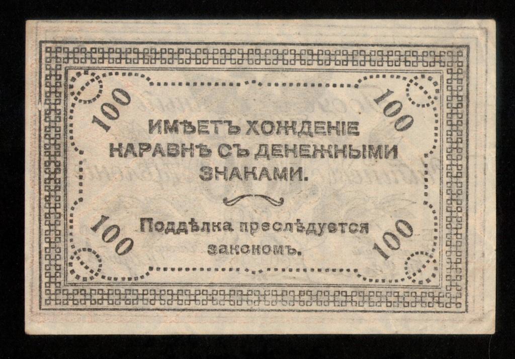 Los billetes 100 y de 500 Rublos del Banco Gubernamental de Chitá en 1.920.  100_ru12