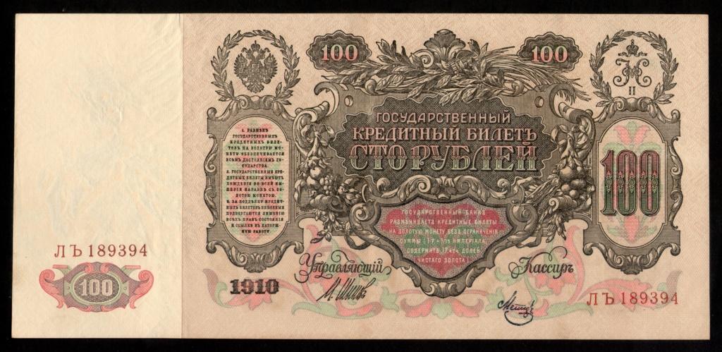 Billetes GRANDES y BONITOS 100_ru13