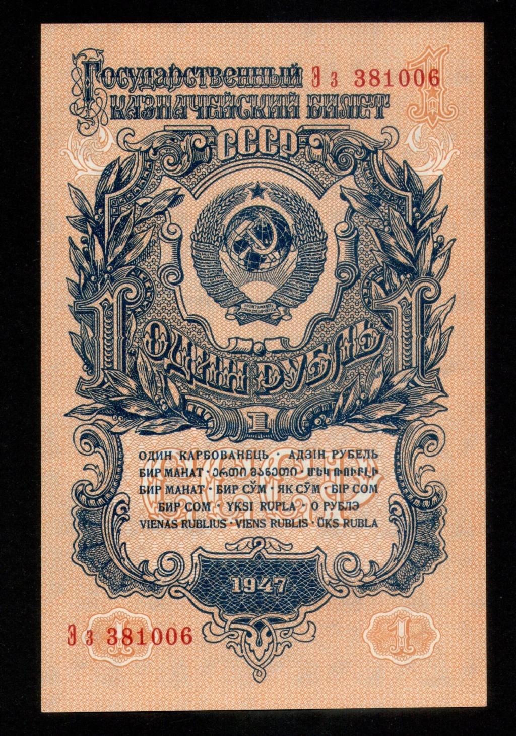 1 Rublo de 1.947. Unión Soviética. 1_rubl10