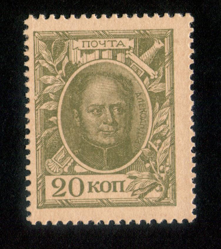 20 KOPEKS 1914 - IMPERIO RUSSIA - ALEKSANDR  II /III/NIKOLAI II 20_kzp10
