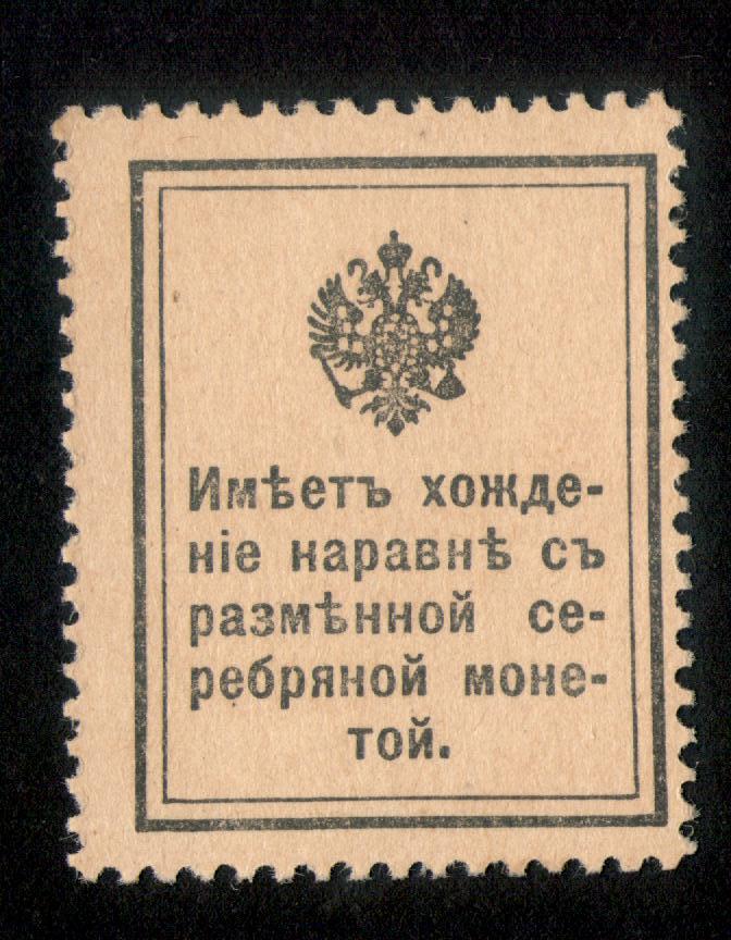 20 KOPEKS 1914 - IMPERIO RUSSIA - ALEKSANDR  II /III/NIKOLAI II 20_kzp11