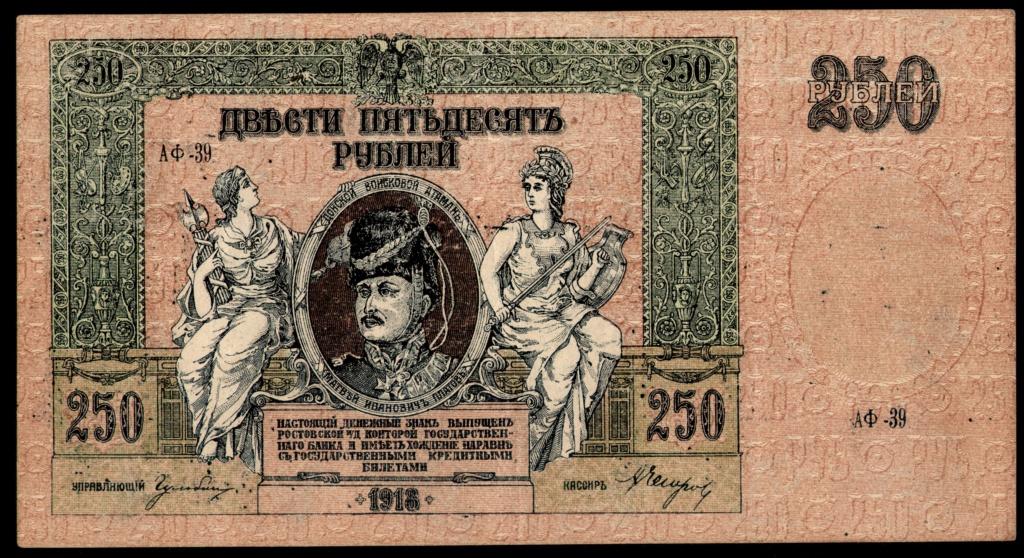 Billete Ruso, 50 Kopecs 1918 250_ru10