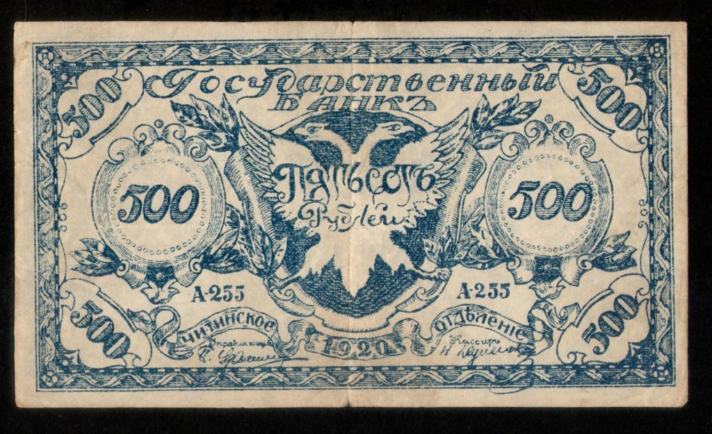 Los billetes 100 y de 500 Rublos del Banco Gubernamental de Chitá en 1.920.  500_ru12