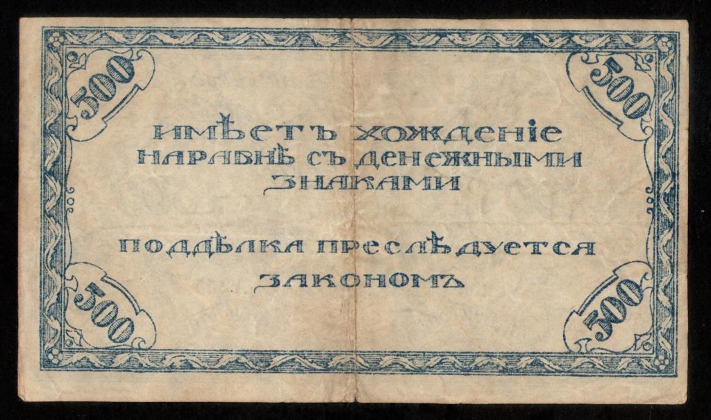 Los billetes 100 y de 500 Rublos del Banco Gubernamental de Chitá en 1.920.  500_ru13