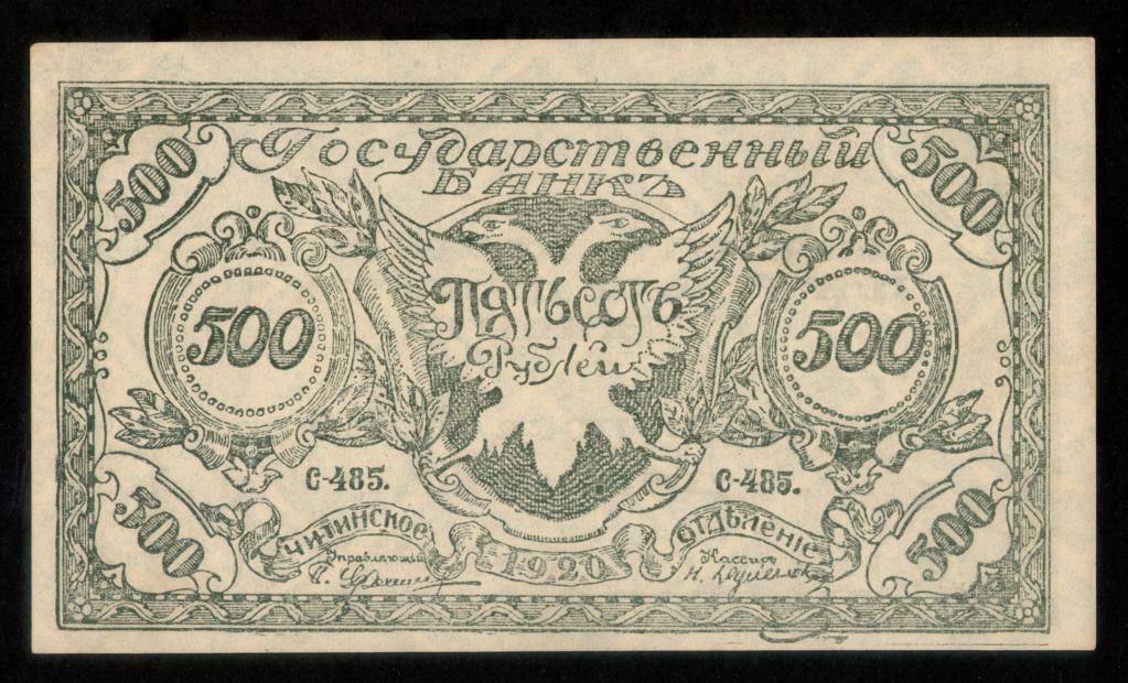Los billetes 100 y de 500 Rublos del Banco Gubernamental de Chitá en 1.920.  500_ru14