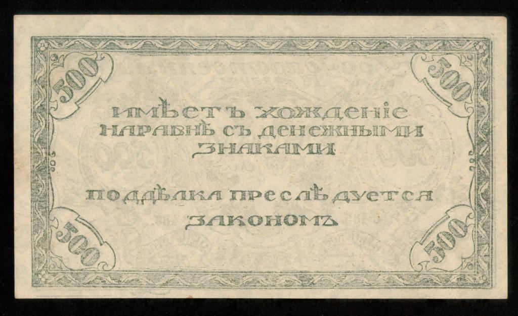 Los billetes 100 y de 500 Rublos del Banco Gubernamental de Chitá en 1.920.  500_ru15