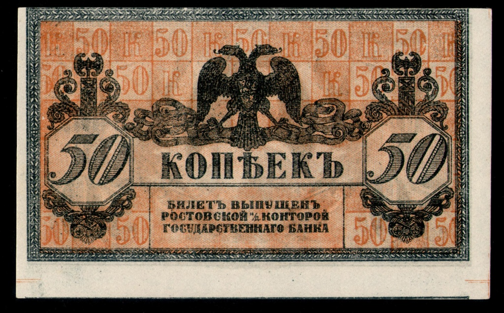 Billete Ruso, 50 Kopecs 1918 50_kop10