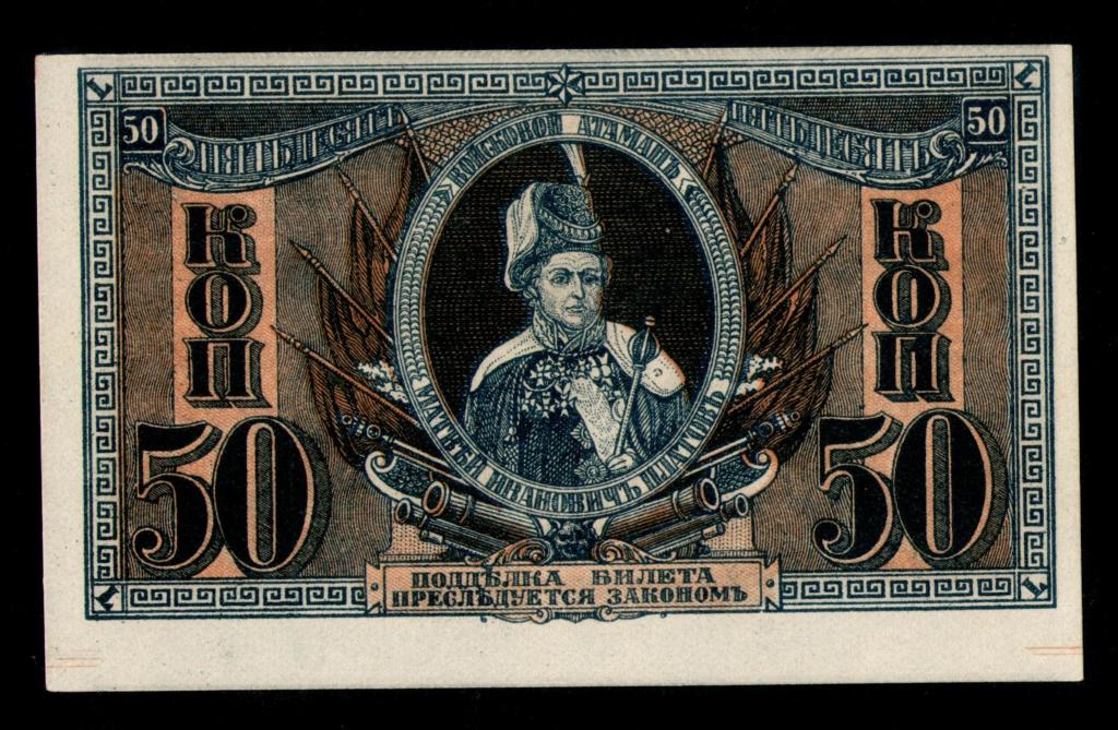 Billete Ruso, 50 Kopecs 1918 50_kop11