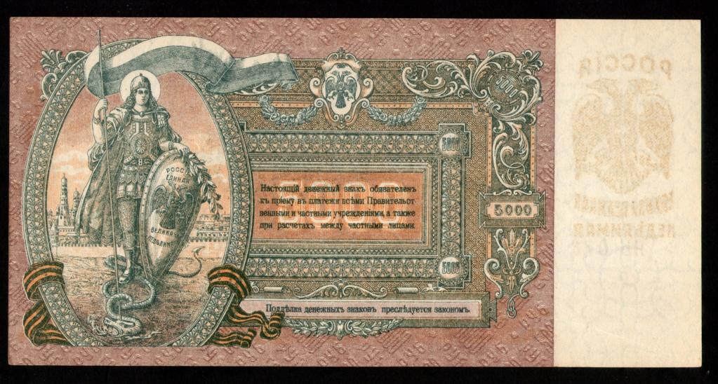 Billetes GRANDES y BONITOS 5_000_11