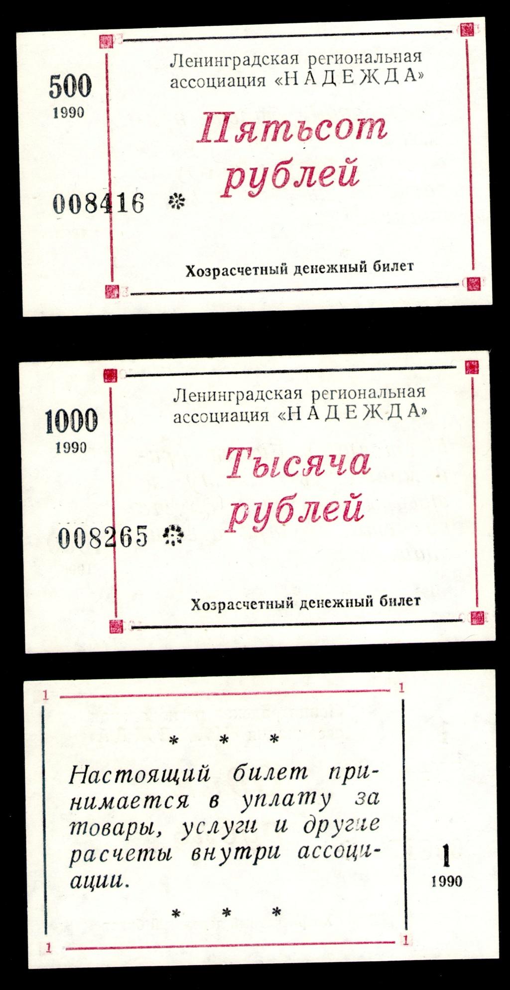 Asociación regional de autosuficiencia 'Nadezhda' (Esperanza) de Leningrado 1.990 Asocia12