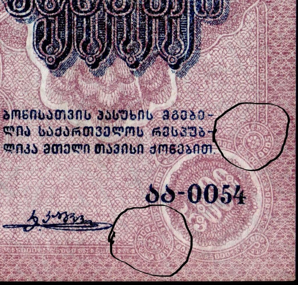 Georgia 5000 rublos 1921 Detall10