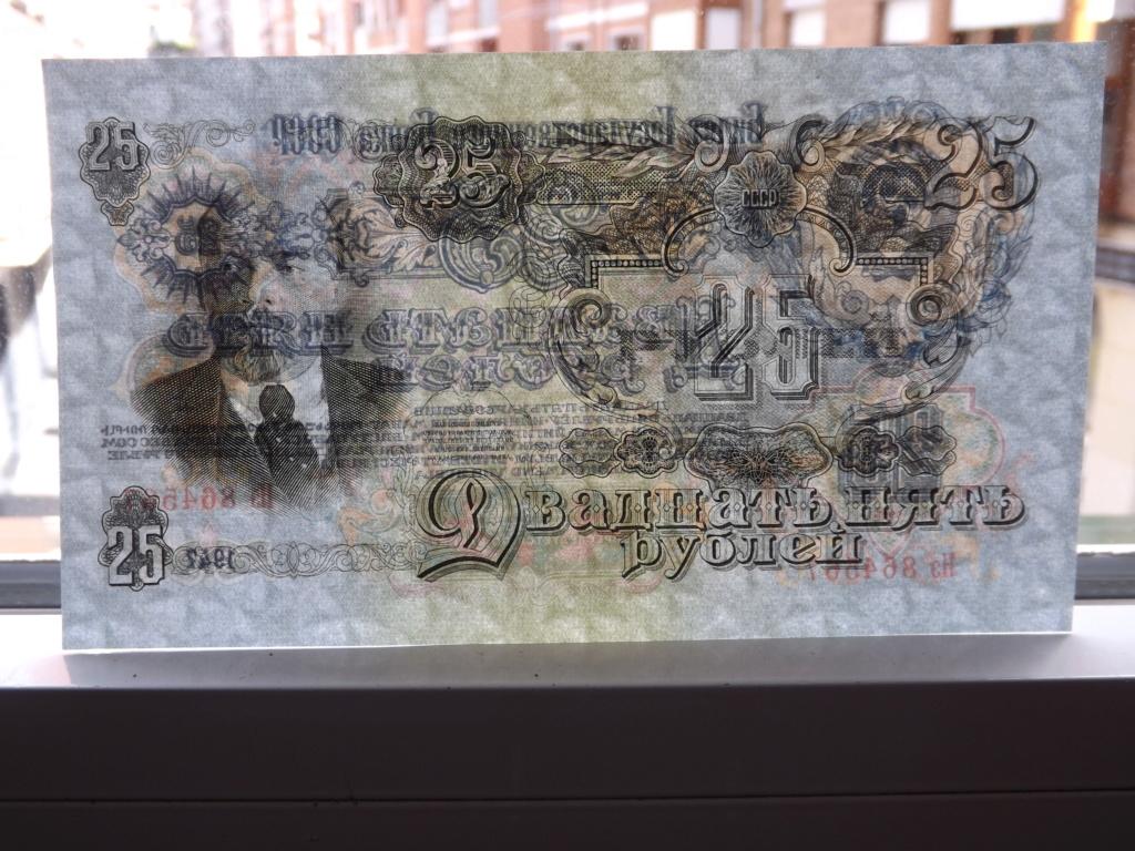 25 Rublos de 1.947, Unión Soviética Dscf3533