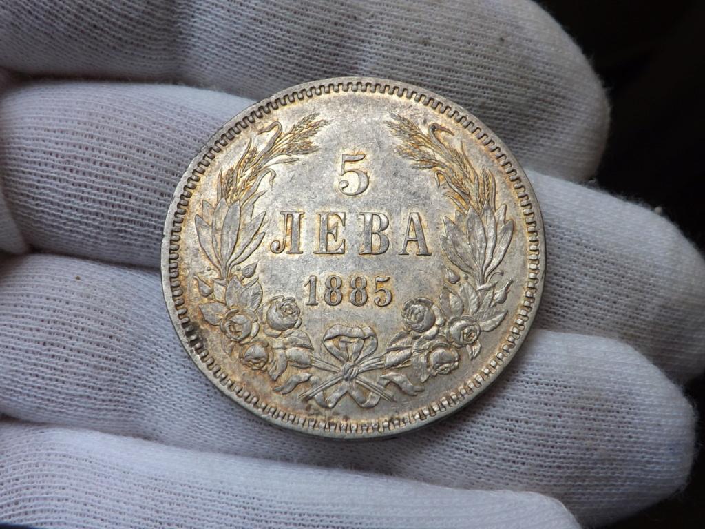 5 Leva de 1.885, Bulgaria. Dedicado a Ibn Marwan. Dscf3618