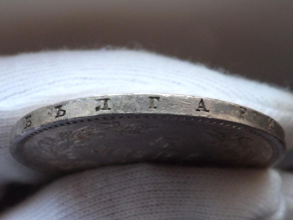 5 Leva de 1.885, Bulgaria. Dedicado a Ibn Marwan. Dscf3621