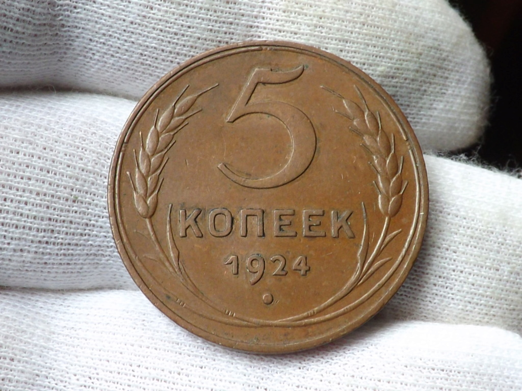 5 Kopecs de 1.924, Unión Soviética. Dscf3623