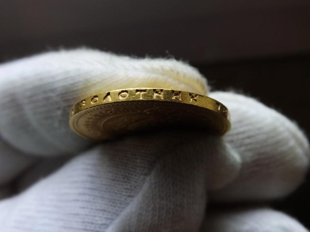 La primera soviética de oro , el Chervonetz de 1.923 Dscf4129
