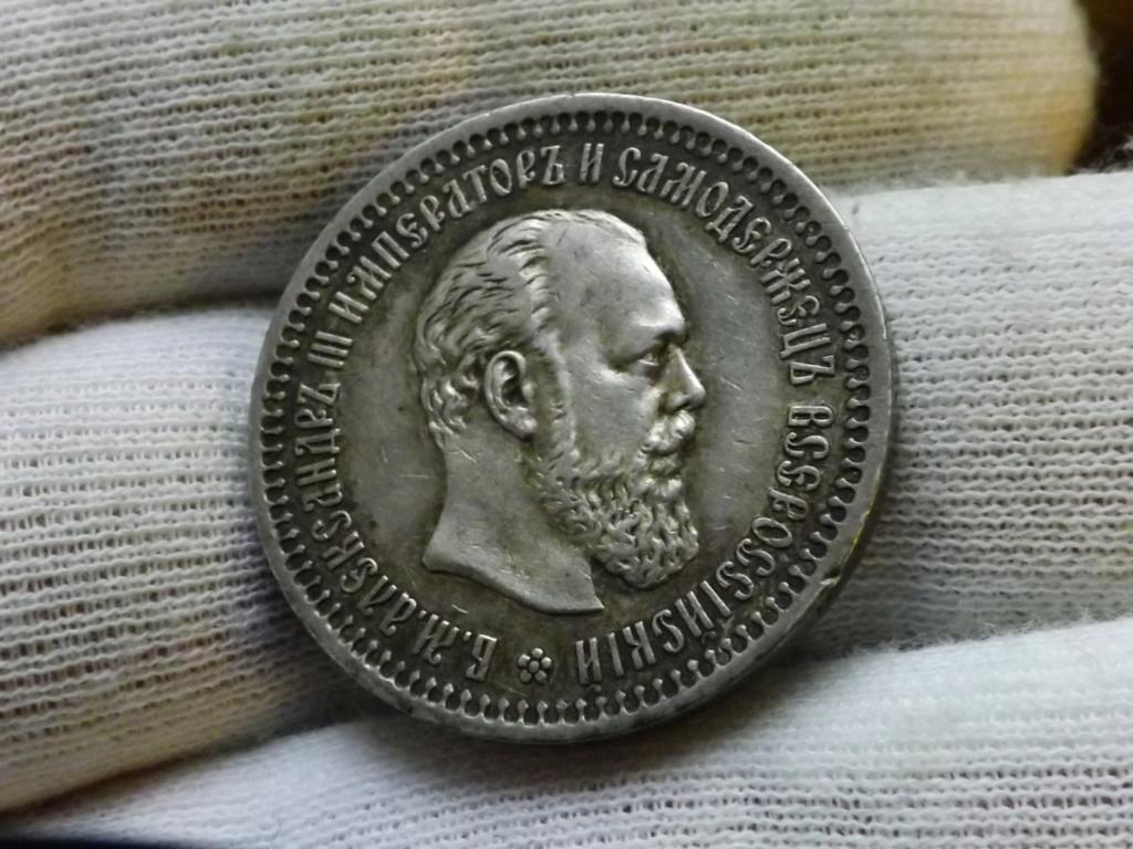 50 Kopecs de 1.894, Rusia Dscf4221
