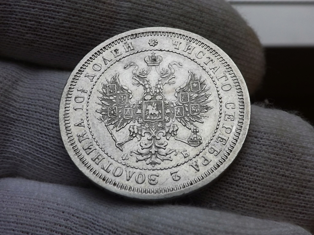 Poltina de 1.859, Rusia Dscf4231