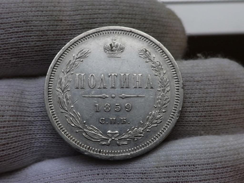 Poltina de 1.859, Rusia Dscf4232