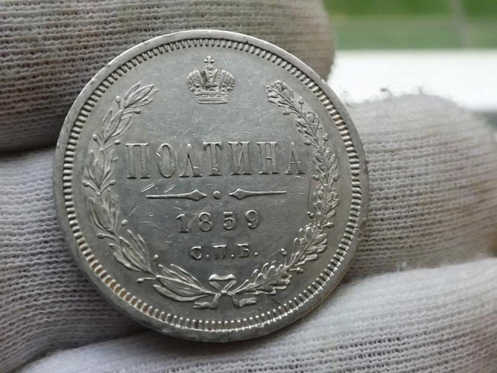 Poltina de 1.859, Rusia Dscf4233
