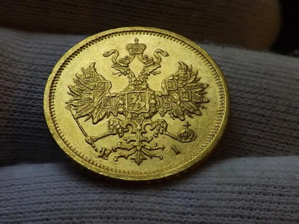 5 Rublos de 1.877, Rusia. Dscf4258