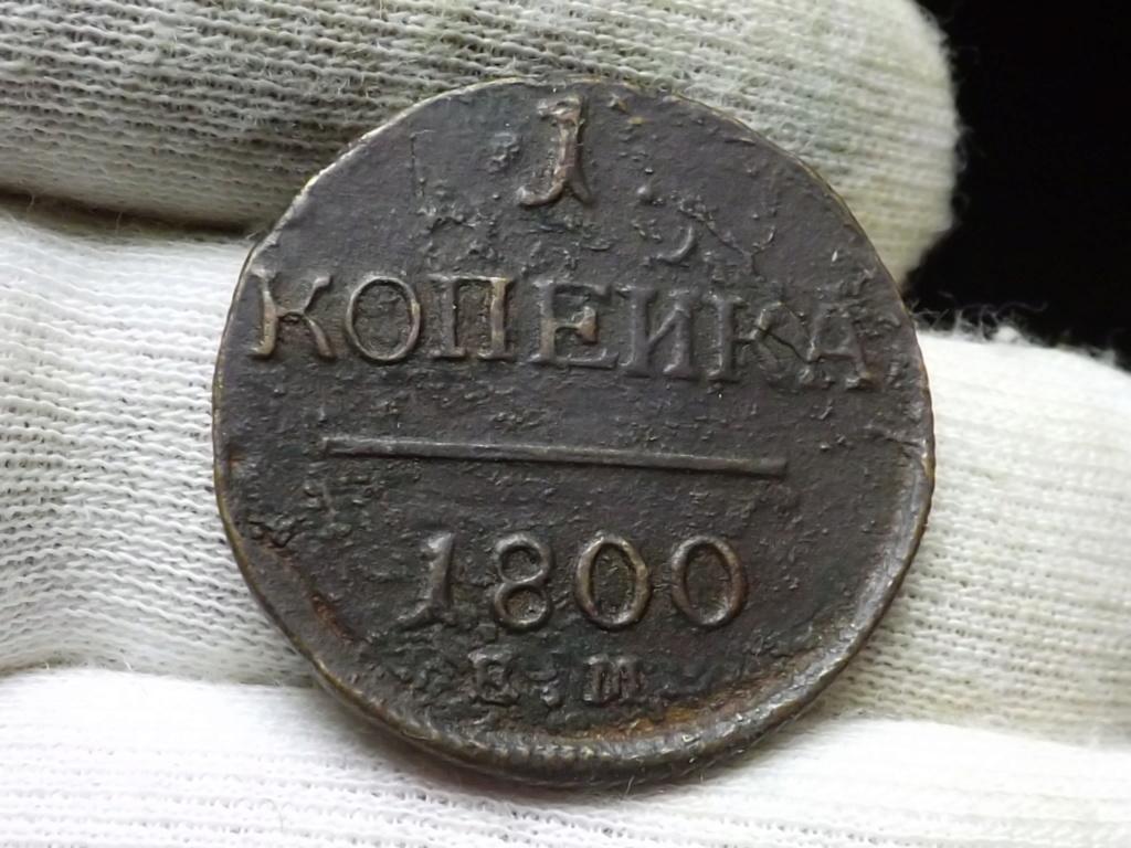 1 kópec de 1.800, Rusia. Desde el banquillo de la suplencia. Dscf4525