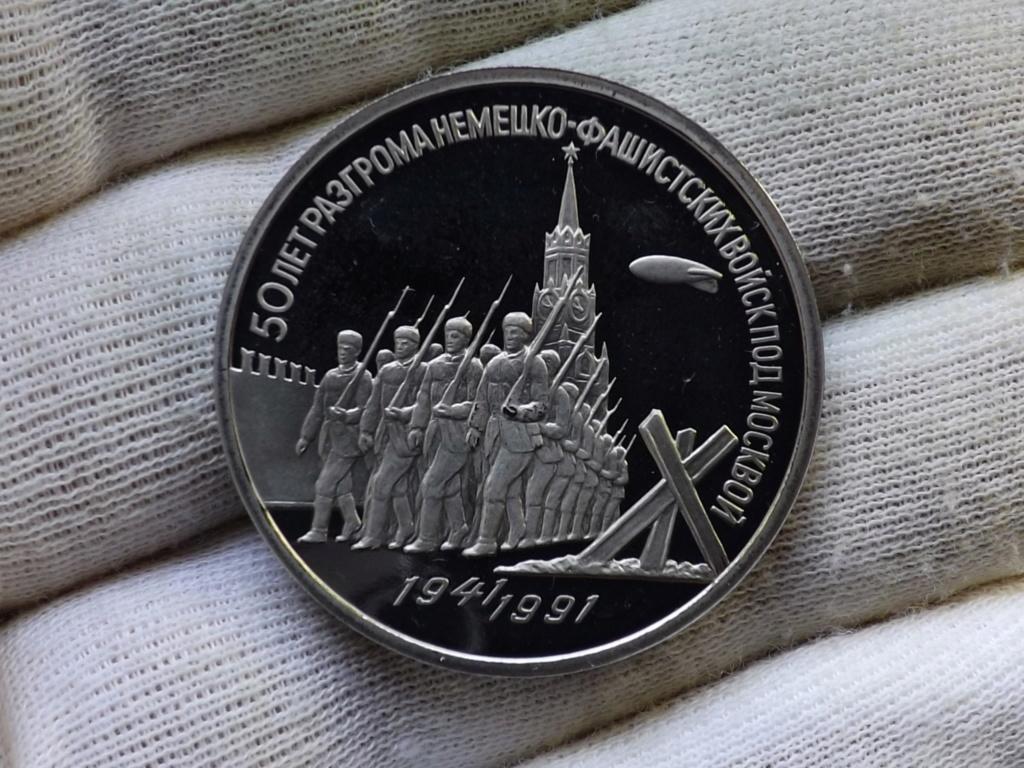 3 Rublos de 1.991 de la U. R. S. S.     50º Aniversario de la derrota alemana en la batalla por Moscú. Dedicada a nuestro compañero Mariscal Zhukov. Dscf4814